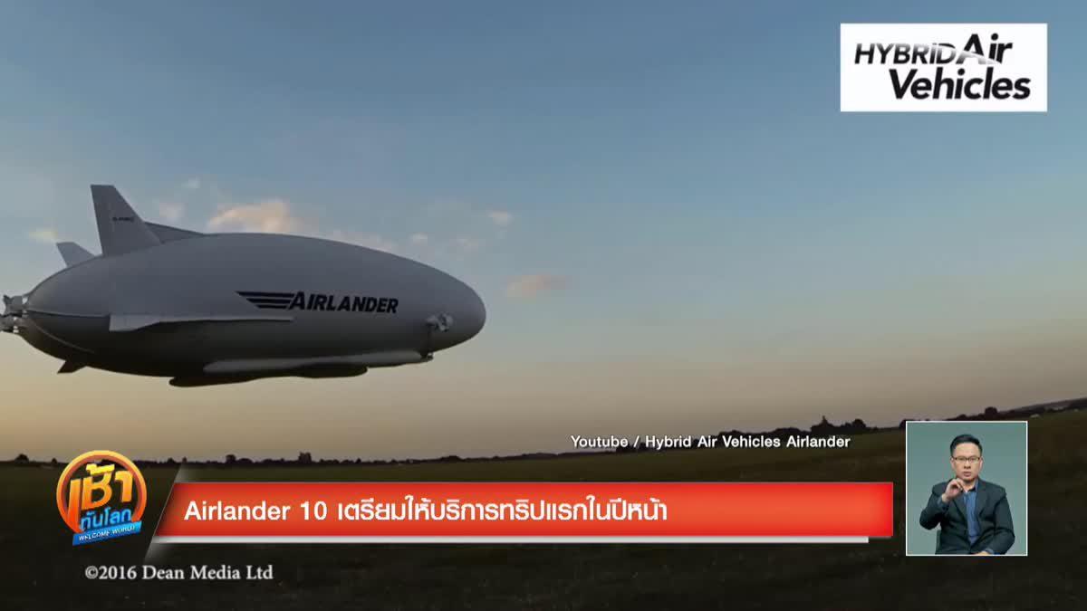 Airlander 10 เตรียมให้บริการทริปแรกในปีหน้า