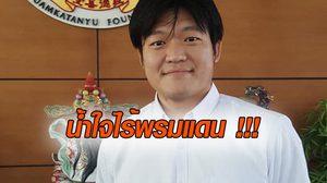 น้ำใจไร้พรมแดน หนุ่มญี่ปุ่นหอบเงินบริจาคให้ บิณฑ์ บรรลือฤทธิ์ นำไปช่วยผู้ยากไร้ในไทย