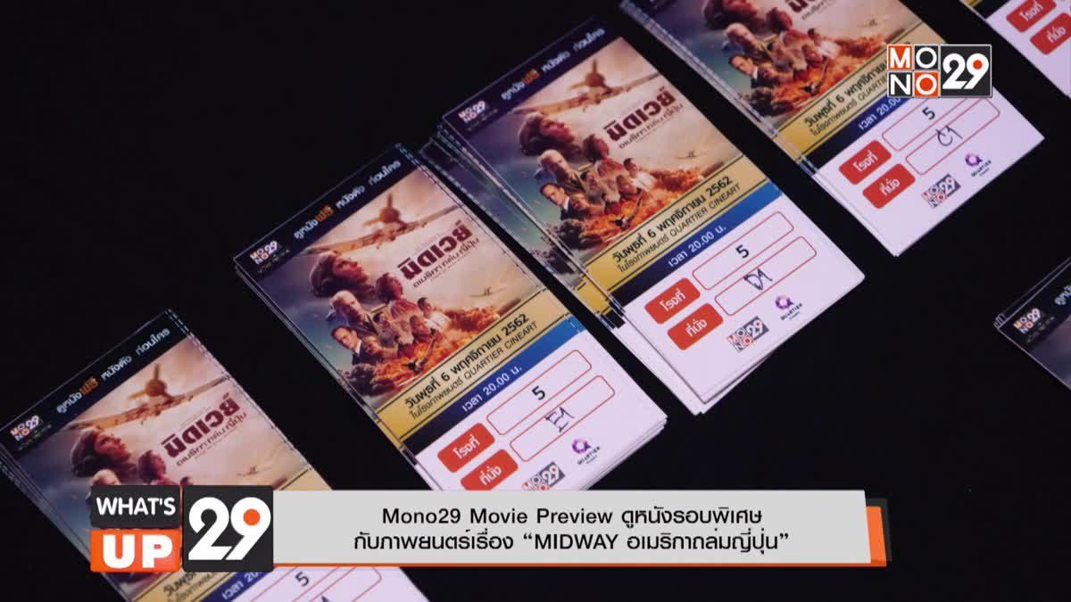"""Mono29 Movie Preview ดูหนังรอบพิเศษ กับภาพยนตร์เรื่อง """"MIDWAY อเมริกาถล่มญี่ปุ่น"""""""