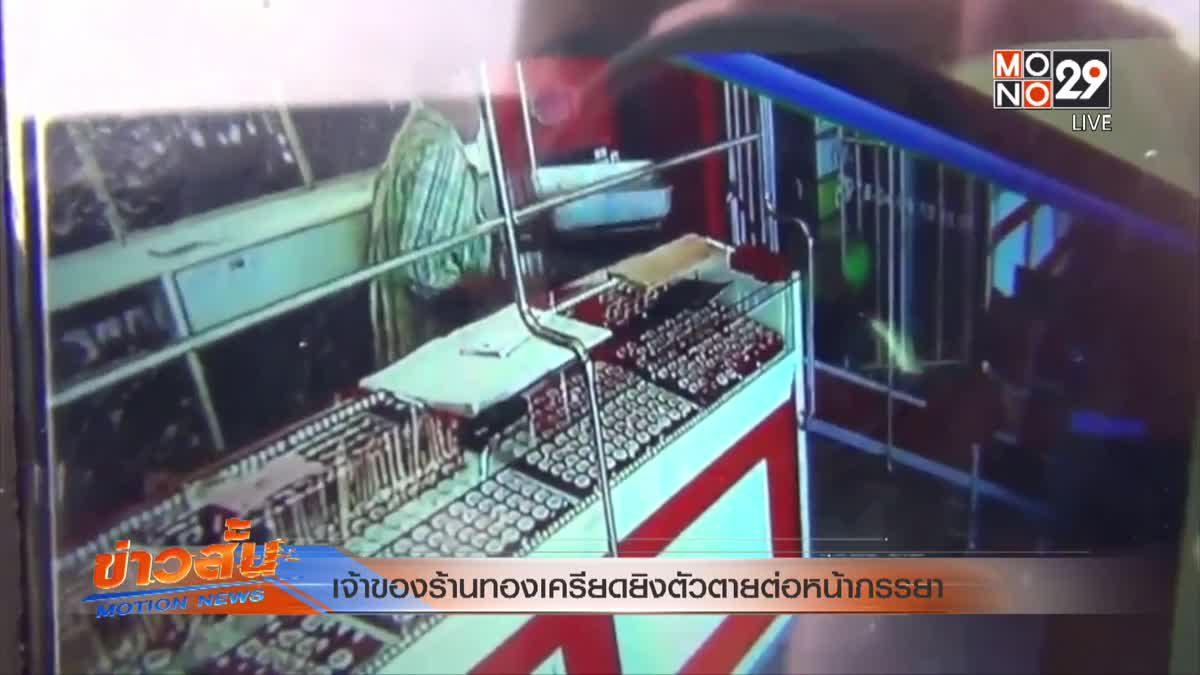 เจ้าของร้านทองเครียดยิงตัวตายต่อหน้าภรรยา