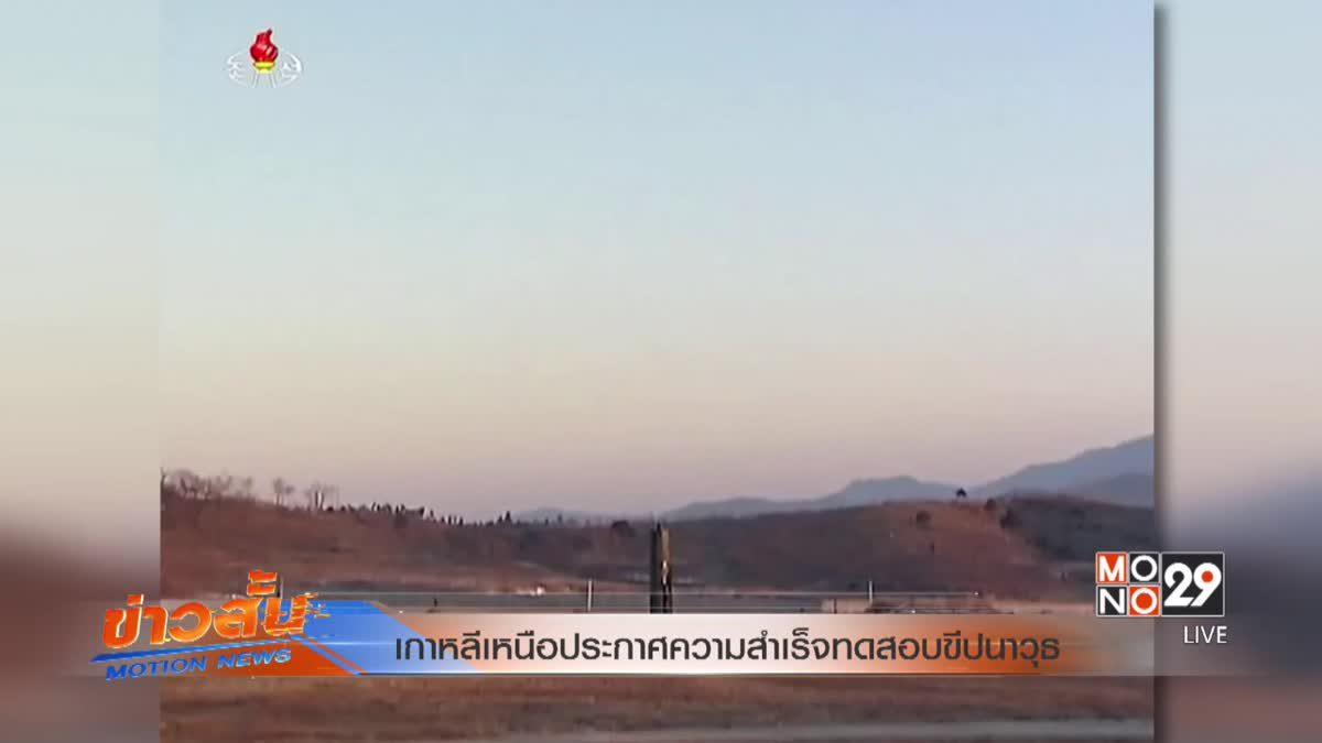 เกาหลีเหนือประกาศความสำเร็จทดสอบขีปนาวุธ