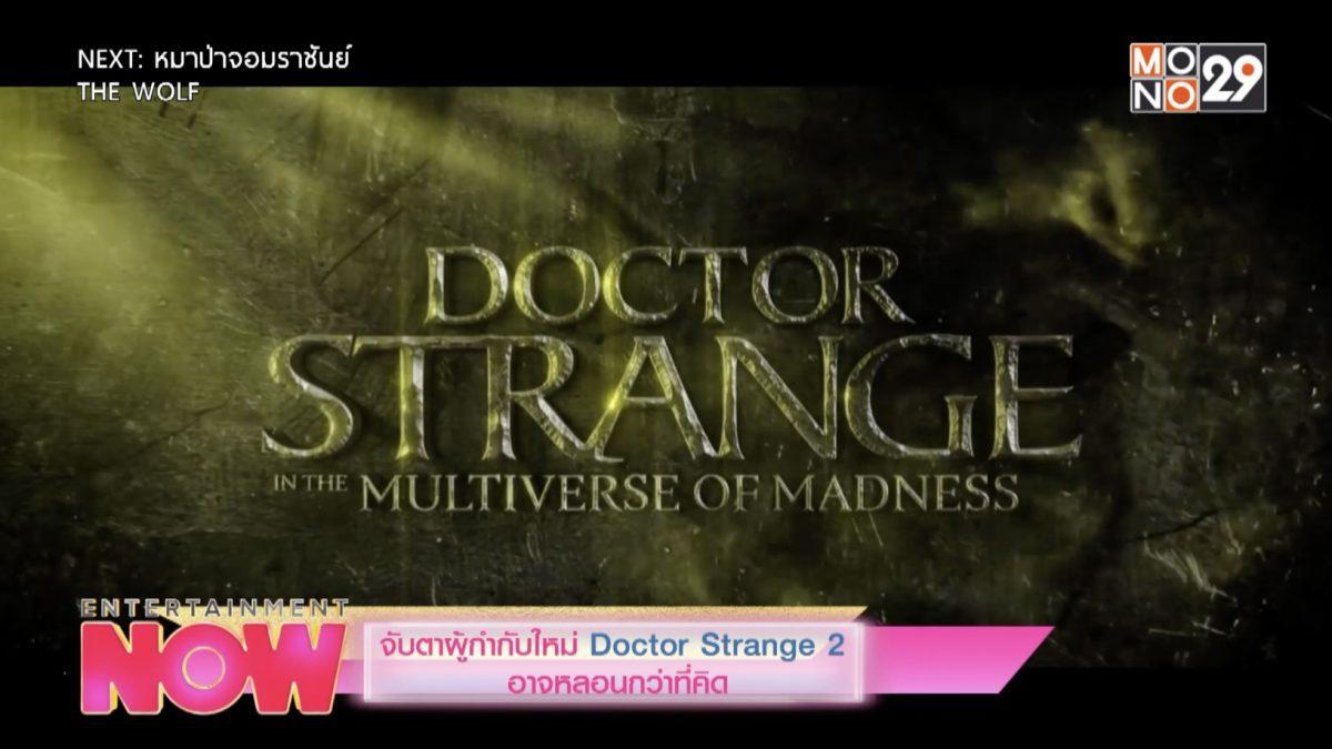 """จับตาผู้กำกับใหม่ """"Doctor Strange 2"""" อาจหลอนกว่าที่คิด"""
