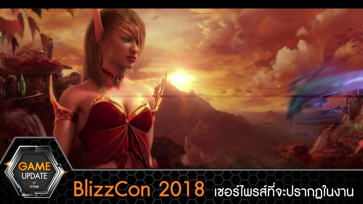 BlizzCon 2018 กับเซอร์ไพรส์ที่จะปรากฏในงาน