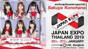 มาแล้ว!! Japan expo มหกรรมญี่ปุ่นที่ยิ่งใหญ่ที่สุดในเอเชีย ครั้งที่5