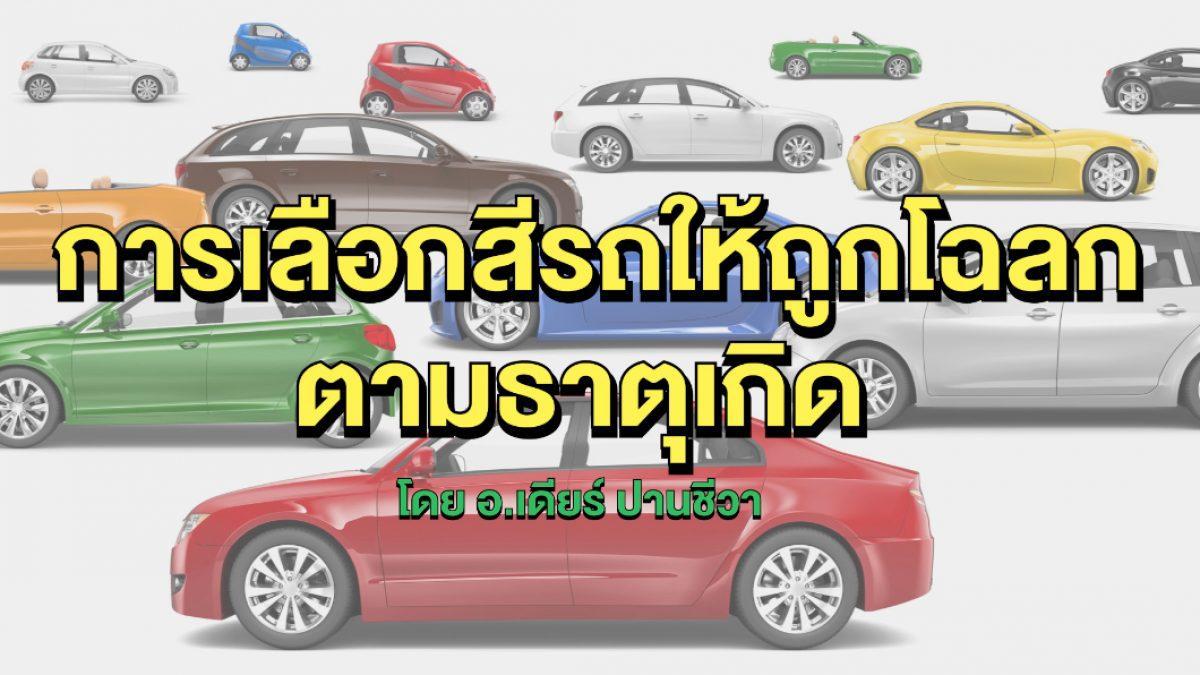 เลือกสีรถให้ถูกโฉลกตามธาตุเกิด