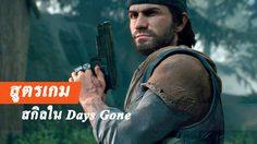 สูตรเกม สกิลใน Days Gone