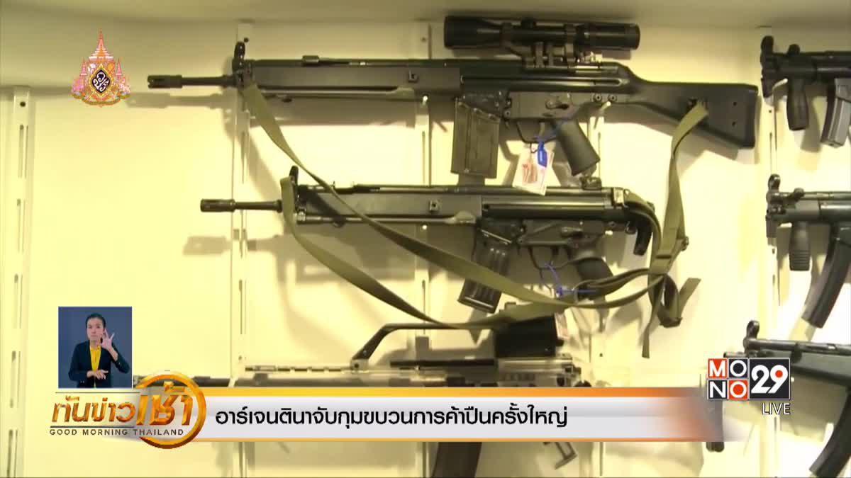 อาร์เจนตินาจับกุมขบวนการค้าปืนครั้งใหญ่