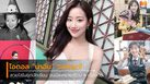 อีนาอึน หรือ นาอึน April สวยใสในชุดนักเรียน จนมีละครวัยเรียน 4 เรื่องติด