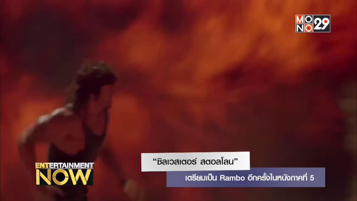 """""""ซิลเวสเตอร์ สตอลโลน"""" เตรียมเป็น Rambo อีกครั้งในหนังภาคที่ 5"""