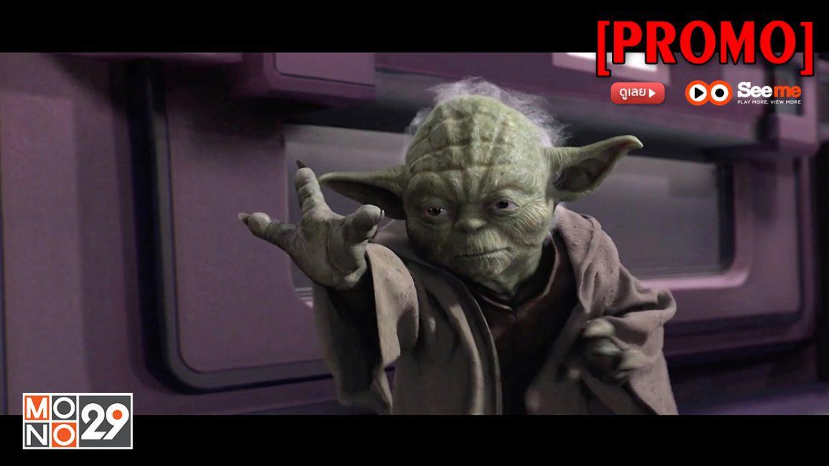 Star Wars III : Revenge of the Sith สตาร์ วอร์ส เอพพิโซด 3 : ซิธชำระแค้น [PROMO]