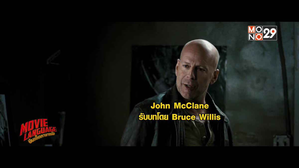 Movie Language ซีนเด็ดภาษาหนัง จากภาพยนตร์เรื่อง Die Hard 4