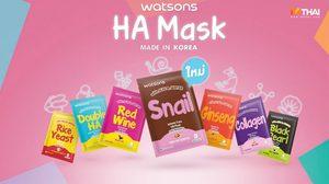 รีวิว Watsons HA Mask ทั้ง 7 สูตร ใช้ได้ทุกวัน ตอบโจทย์การฟื้นบำรุงผิวเร่งด่วน