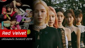 จาก 'Zimzalabim' ถึง 'Psycho'… ปิดท้ายเทศกาลดนตรีแห่งปี 2019 ของ Red Velvet