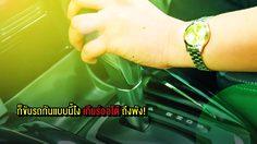 ก็ขับรถกันแบบนี้ไง เกียร์ออโต้ ถึงพัง!