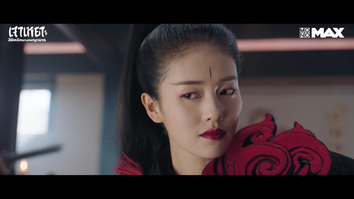 ข้าจะไม่ตอบโต้ ดาหน้าเข้ามาได้เลย! | Zhao Yao เจาเหยา ลิขิตรักนางพญามาร