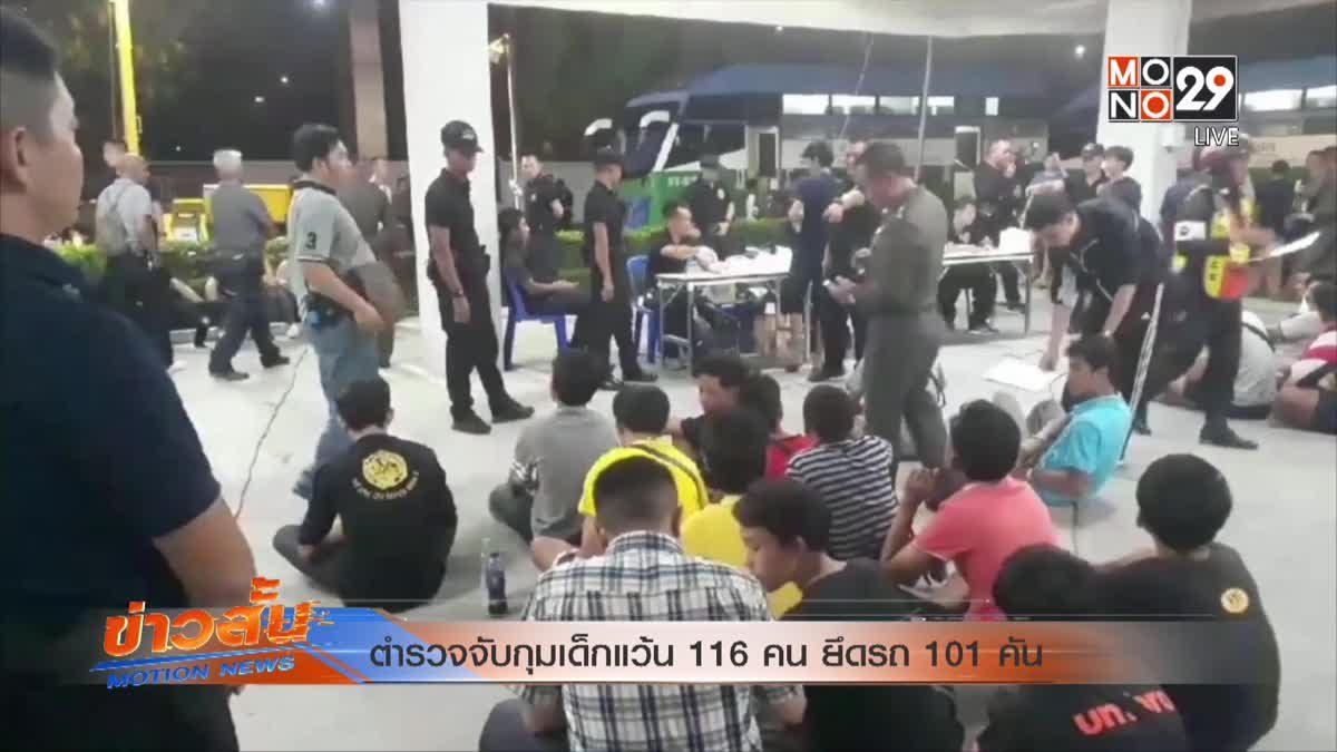 ตำรวจจับกุมเด็กแว้น 116 คน  ยึดรถ 101 คัน