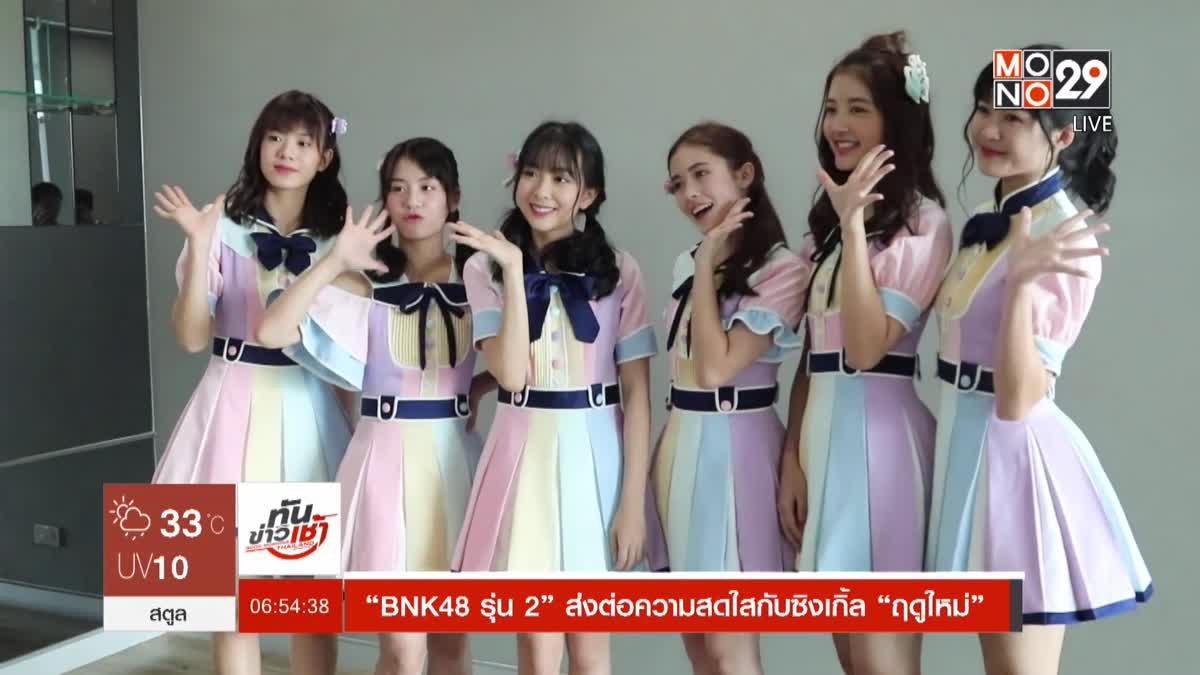 """""""BNK48 รุ่น 2"""" ส่งต่อความสดใสกับซิงเกิ้ล """"ฤดูใหม่"""""""
