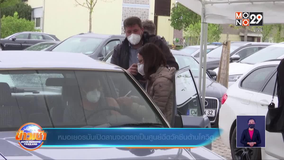 หมอในเยอรมนี ตั้งศูนย์ฉีดวัคซีนโควิดชั่วคราวบนลานจอดรถ