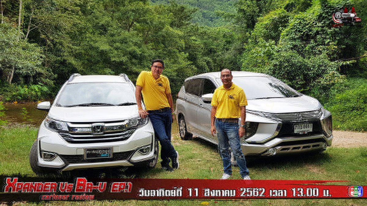 ฅ-คนรักรถ ตอน Mitsubishi Xpander Vs Honda BR-V EP.1