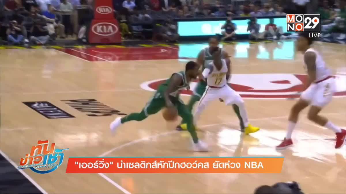 """""""เออร์วิ่ง"""" นำเซลติกส์หักปีกฮอว์คส ยัดห่วง NBA"""