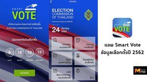 แอพ Smart Vote ตรวจสอบหน่วยเลือกตั้ง และดูข้อมูลเลือกตั้ง 2562