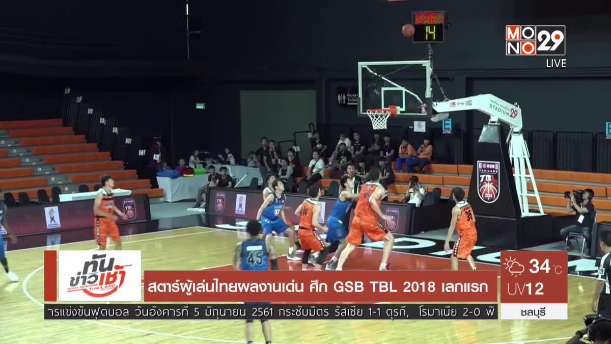 สตาร์ผู้เล่นไทยผลงานเด่น ศึก GSB TBL 2018 เลกแรก