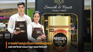 คอกาแฟต้องลอง! เนสกาแฟ โกลด์ เครมมา สมูท แอนด์ ไฟน์เนสท์ กาแฟดำรสนุ่มที่ใครได้ชิมเป็นต้องตกหลุมรัก
