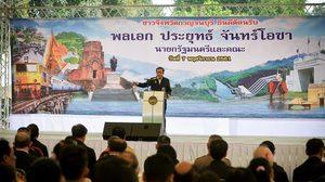 นายกฯ ลงพื้นที่ จ.กาญจนบุรี ขอบ้านเมืองสงบสุข