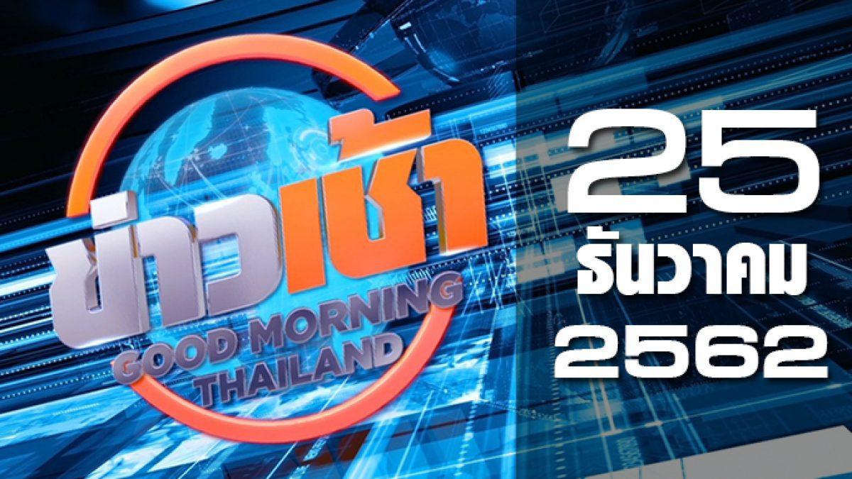 ข่าวเช้า Good Morning Thailand 25-12-62