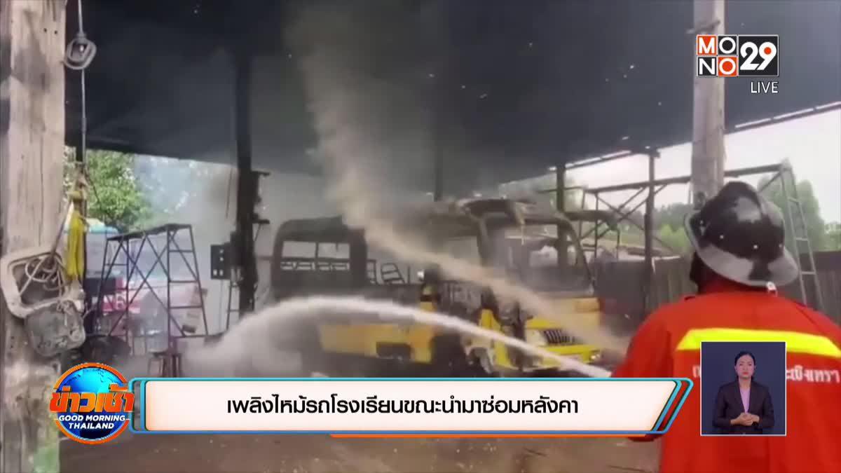 เพลิงไหม้รถโรงเรียนขณะนำมาซ่อมหลังคา