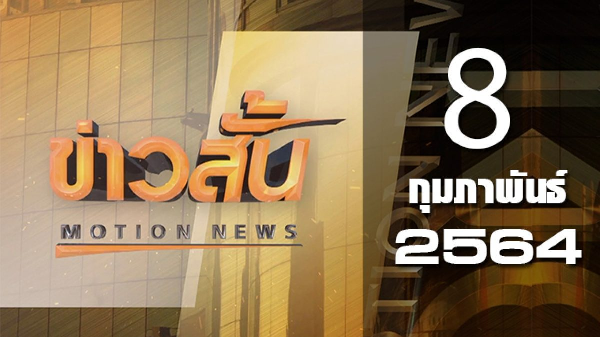 ข่าวสั้น Motion News Break 1 08-02-64
