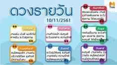 ดูดวงรายวัน ประจำวันเสาร์ที่ 10 พฤศจิกายน 2561 โดย อ.คฑา ชินบัญชร