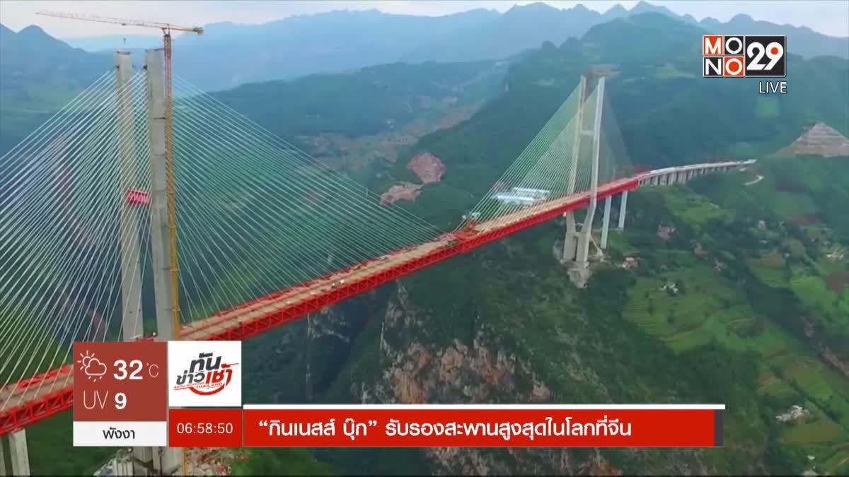 """""""กินเนสส์ บุ๊ก"""" รับรองสะพานสูงสุดในโลกที่จีน"""