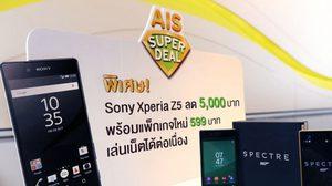 เอไอเอส จับมือ โซนี่ ลดค่าเครื่อง Sony Xperia Z5 5,000 บาท กับแคมเปญ AIS Super Deal