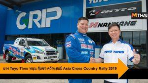 ยาง Toyo Tires หนุน จุ๊บซ่า คว้าแชมป์ Asia Cross Country Rally 2019