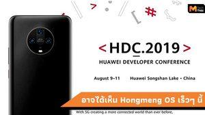 Huawei ทดสอบ ระบบ Hongmeng OS ใน Mate30 แล้ว คาดจะปล่อยมาพร้อมกัน