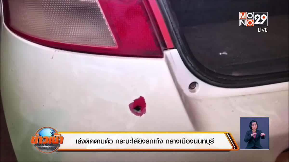เร่งติดตามตัว กระบะไล่ยิงรถเก๋ง กลางเมืองนนทบุรี