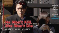 He Won't Kill, She Won't Die เธอไม่ตายหากเขาไม่ฆ่า หนังรักญี่ปุ่นที่สร้างจากการ์ตูนในทวิตเตอร์