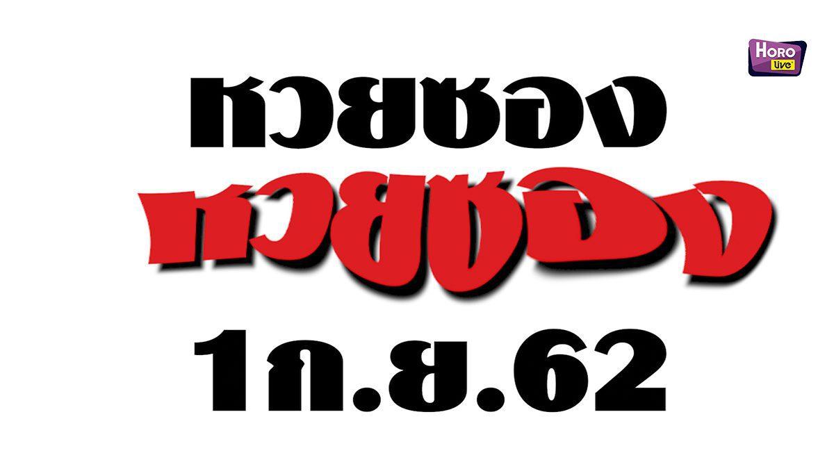 หวยซองงวดประจำวันที่ 1 กันยายน  2562 ฟังจากเสียงก็รู้ว่ารวย