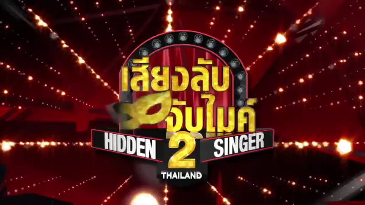 Spot - Hidden Singer Thailand เสียงลับจับไมค์ S2 Ep.13 - Final (16 ก.ค. 59)