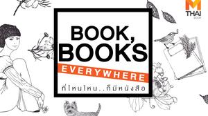 Book, Books Everywhere! ที่ไหนไหนก็มีหนังสือ