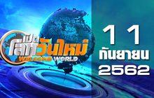 เปิดโลกวันใหม่ Welcome World 11-09-62