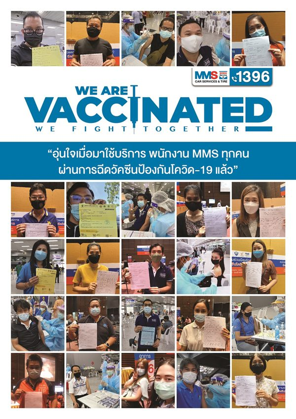 MMS Vaccinated