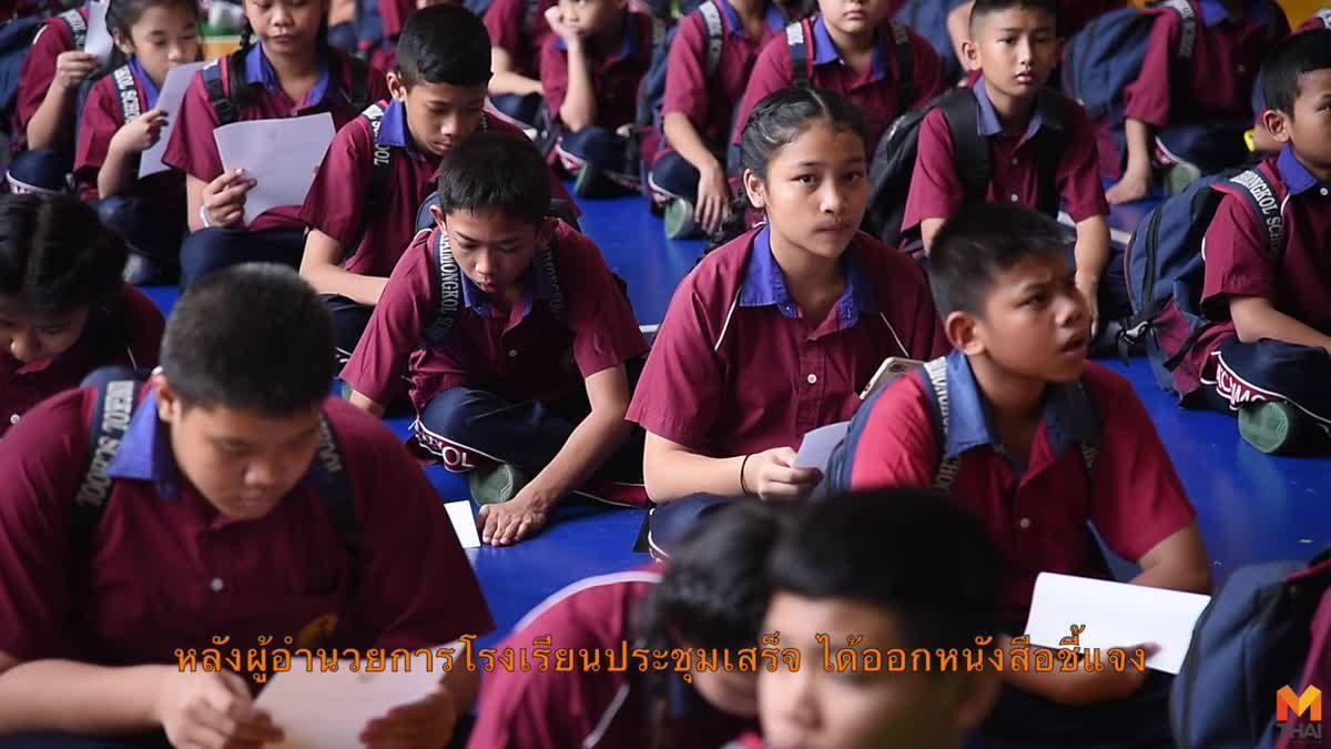 ผู้ว่าฯ กทม.สั่งปิดโรงเรียน 437 แห่งในสังกัด