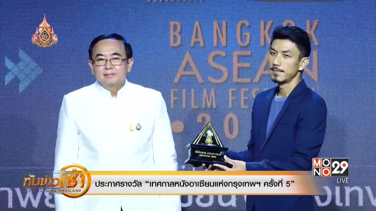 """ประกาศรางวัล """"เทศกาลหนังอาเซียนแห่งกรุงเทพฯ ครั้งที่ 5"""""""