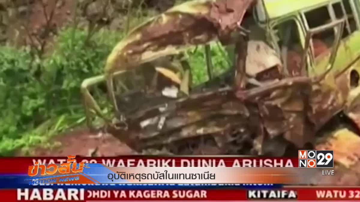 อุบัติเหตุรถบัสในแทนซาเนีย