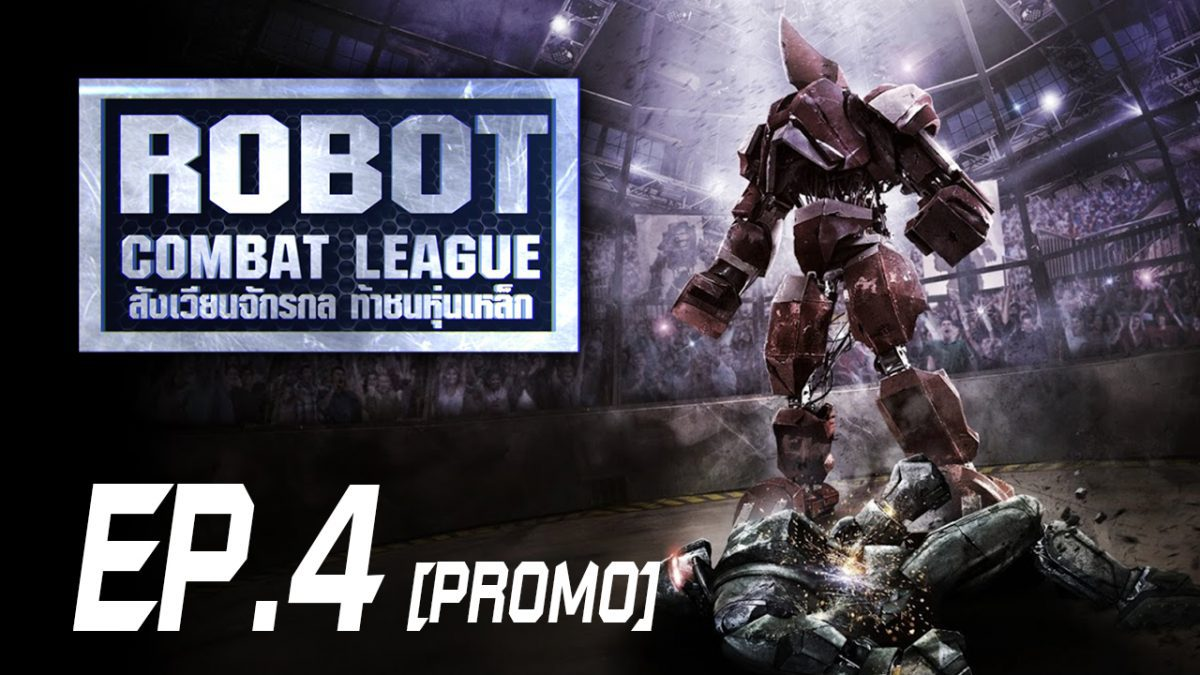 Robot Combat League สังเวียนจักรกล ท้าชนหุ่นเหล็ก S1 EP.4 [PROMO]