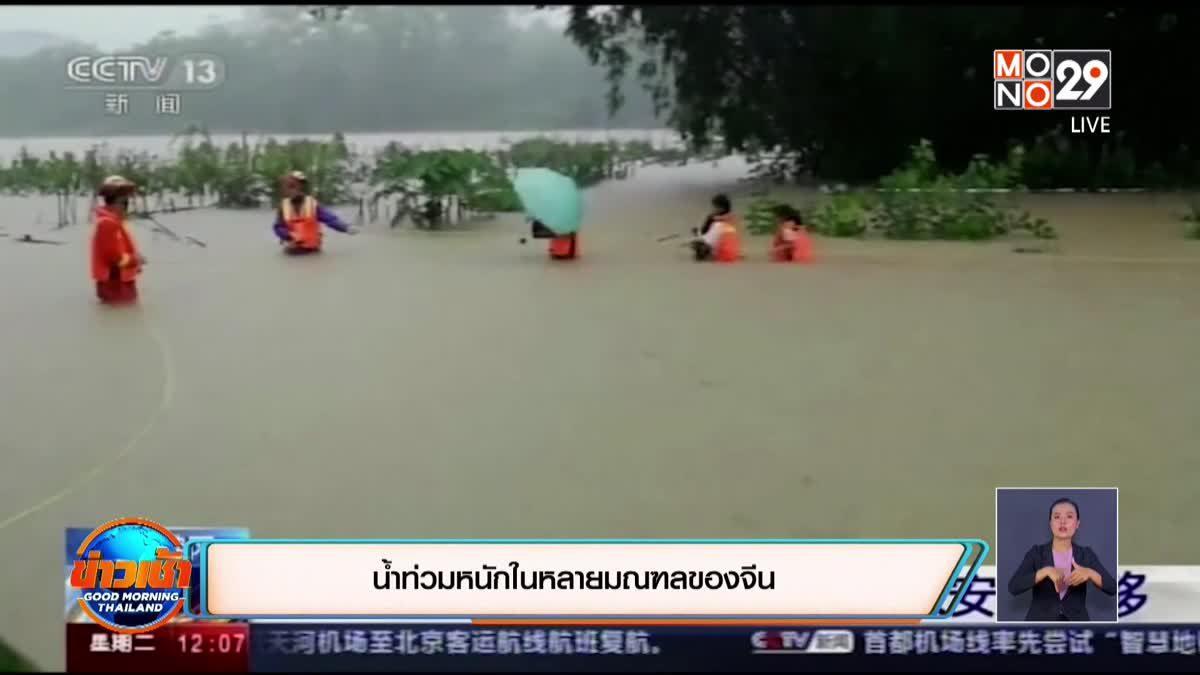 น้ำท่วมหนักในหลายมณฑลของจีน