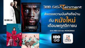 3BB GIGATainment ส่งตรงความบันเทิงถึงบ้าน กับหนังใหม่เดือนพฤศจิกายน จาก HBO GO และ MONOMAX