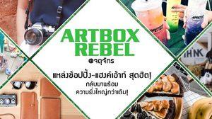 ARTBOX REBEL @จตุจักร ตลาดนัดสุดชิค กลับมาพร้อมความยิ่งใหญ่กว่าเดิม!